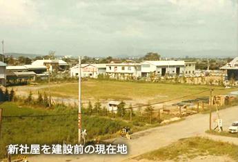 新社屋を建設前の現在地